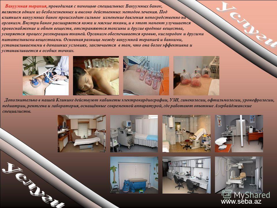 www.seba.az Вакуумная терапия, проводимая с помощью специальных Вакуумных банок, является одним из безболезненных и высоко действенных методов лечения. Под влиянием вакуумных банок происходит сильное изменение давления непосредственно на организм. Вн