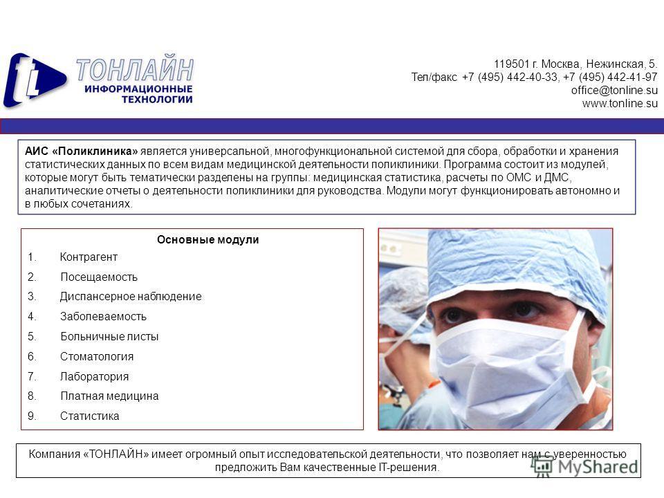 АИС «Поликлиника» является универсальной, многофункциональной системой для сбора, обработки и хранения статистических данных по всем видам медицинской деятельности поликлиники. Программа состоит из модулей, которые могут быть тематически разделены на