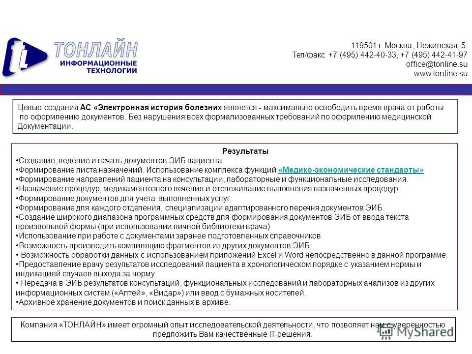 Результаты Создание, ведение и печать документов ЭИБ пациента Формирование листа назначений. Использование комплекса функций «Медико-экономические стандарты»«Медико-экономические стандарты» Формирование направлений пациента на консультации, лаборатор