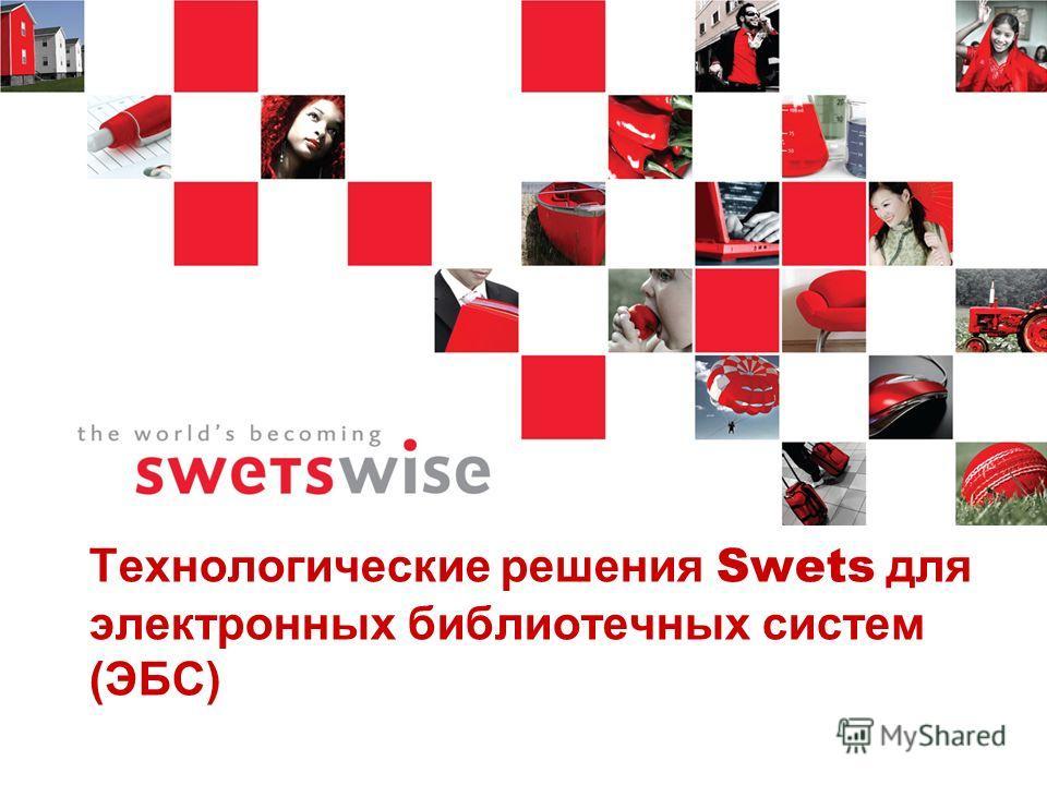 Технологические решения Swets для электронных библиотечных систем (ЭБС)
