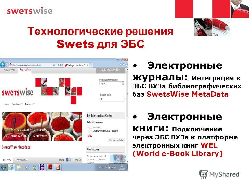 Технологические решения Swets для ЭБС Электронные журналы: Интеграция в ЭБС ВУЗа библиографических баз SwetsWise MetaData Электронные книги: Подключение через ЭБС ВУЗа к платформе электронных книг WEL (World e-Book Library)