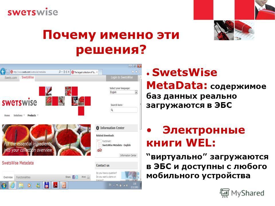 Почему именно эти решения? SwetsWise MetaData: содержимое баз данных реально загружаются в ЭБС Электронные книги WEL:виртуально загружаются в ЭБС и доступны с любого мобильного устройства