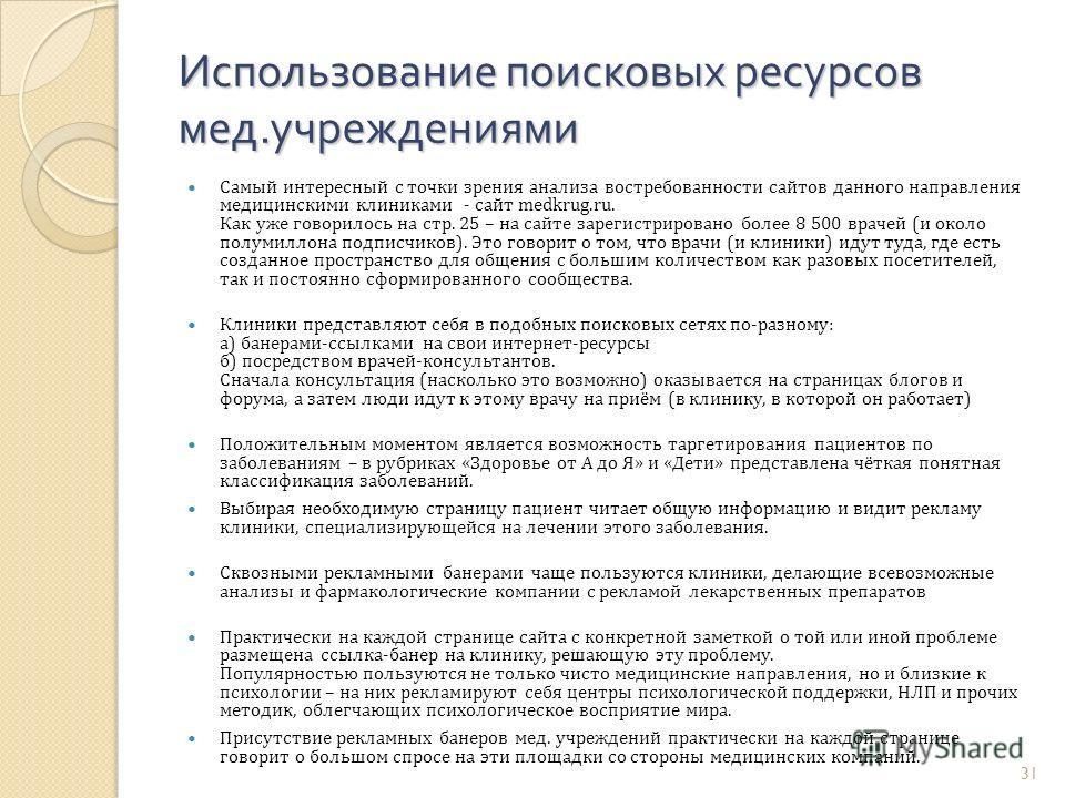 Самый интересный с точки зрения анализа востребованности сайтов данного направления медицинскими клиниками - сайт medkrug.ru. Как уже говорилось на стр. 25 – на сайте зарегистрировано более 8 500 врачей (и около полумиллона подписчиков). Это говорит