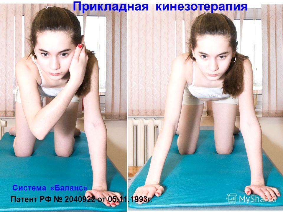 Прикладная кинезотерапия Патент РФ 2040922 от 05.11.1993г. Система «Баланс»