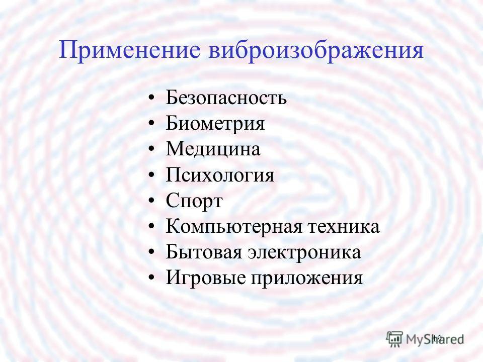 19 Применение виброизображения Безопасность Биометрия Медицина Психология Спорт Компьютерная техника Бытовая электроника Игровые приложения