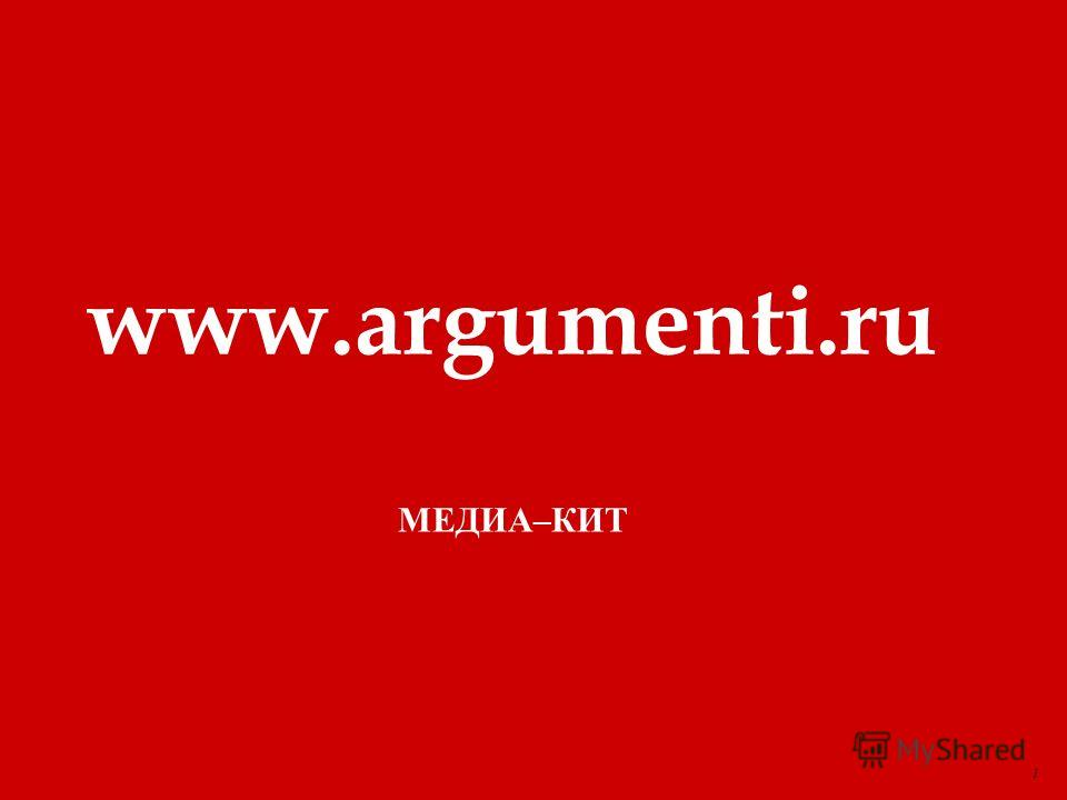 www.argumenti. ru www.argumenti. ru 1 www.argumenti.ru МЕДИА – КИТ