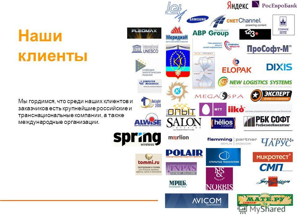 Наши клиенты Мы гордимся, что среди наших клиентов и заказчиков есть крупнейшие российские и транснациональные компании, а также международные организации.