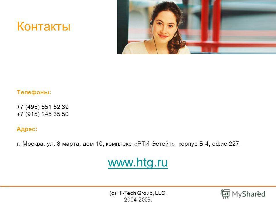 (c) Hi-Tech Group, LLC, 2004-2009. 7 Контакты Телефоны: +7 (495) 651 62 39 +7 (915) 245 35 50 Адрес: г. Москва, ул. 8 марта, дом 10, комплекс «РТИ-Эстейт», корпус Б-4, офис 227. www.htg.ru