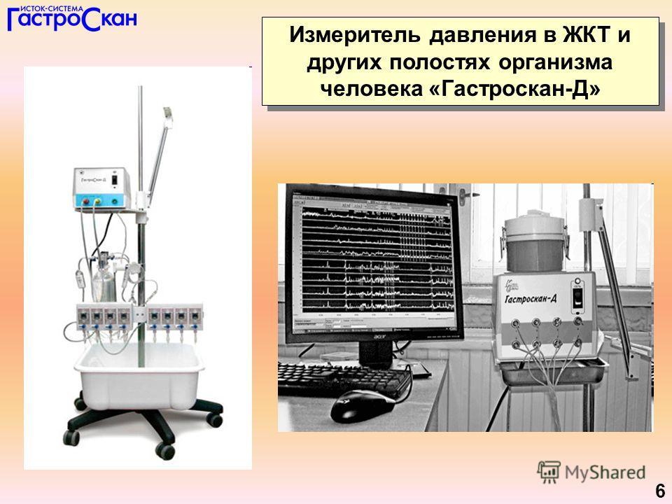 6 Измеритель давления в ЖКТ и других полостях организма человека «Гастроскан-Д»