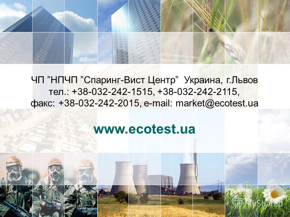 ЧП НПЧП Спаринг-Вист Центр Украина, г.Львов тел.: +38-032-242-1515, +38-032-242-2115, факс: +38-032-242-2015, e-mail: market@ecotest.ua www.ecotest.ua