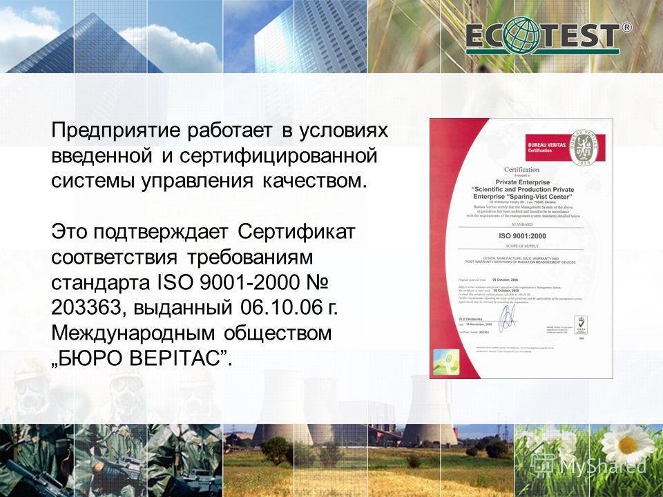 Предприятие работает в условиях введенной и сертифицированной системы управления качеством. Это подтверждает Сертификат соответствия требованиям стандарта ISO 9001-2000 203363, выданный 06.10.06 г. Международным обществом БЮРО ВЕРІТАС.
