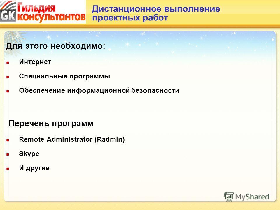 Дистанционное выполнение проектных работ Для этого необходимо: Интернет Специальные программы Обеспечение информационной безопасности Перечень программ Remote Administrator (Radmin) Skype И другие