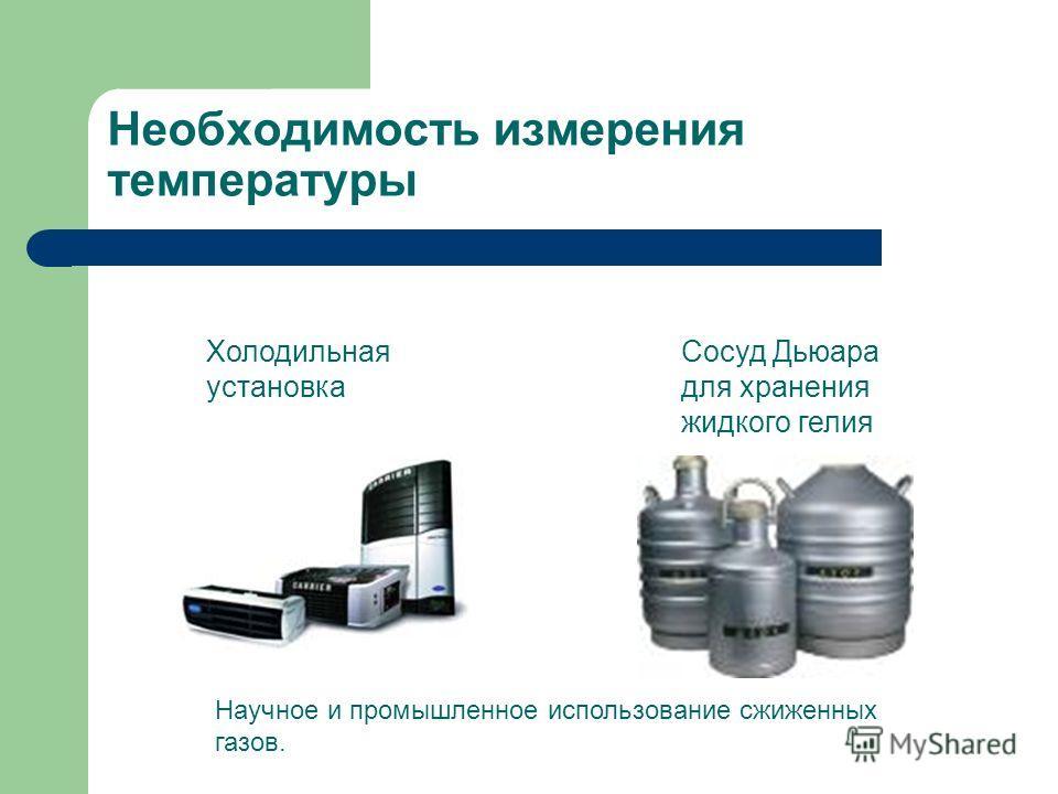 Необходимость измерения температуры Холодильная установка Сосуд Дьюара для хранения жидкого гелия Научное и промышленное использование сжиженных газов.