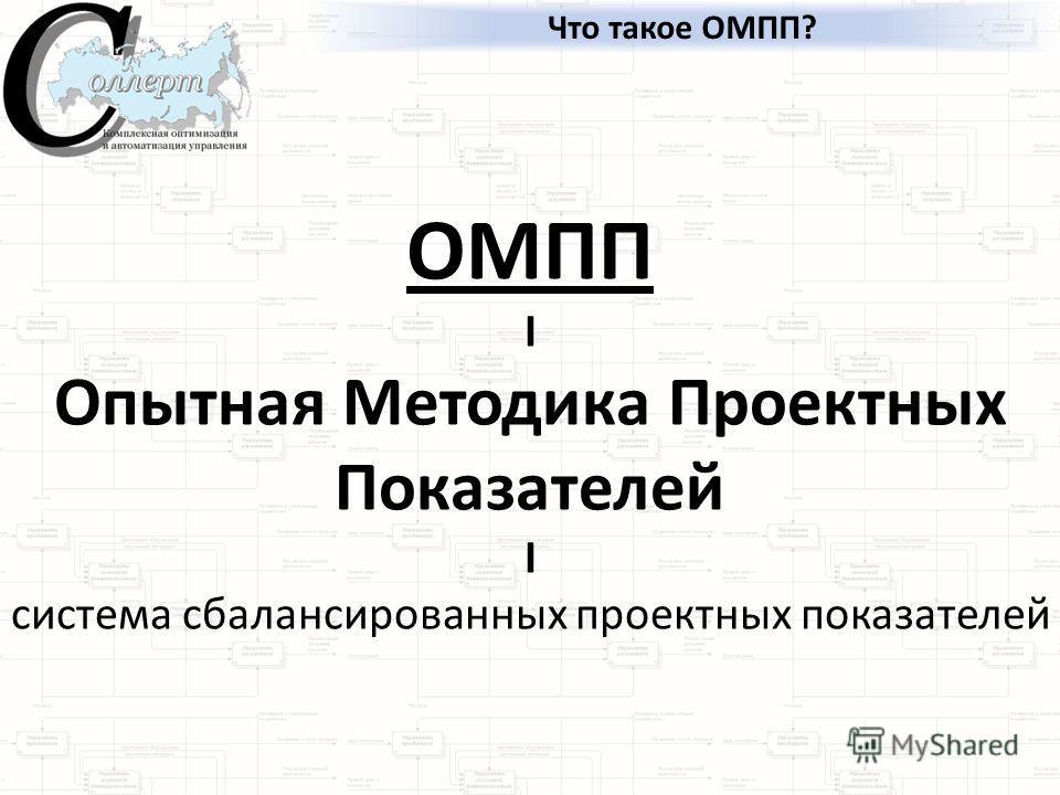Что такое ОМПП? ОМПП I Опытная Методика Проектных Показателей I система сбалансированных проектных показателей