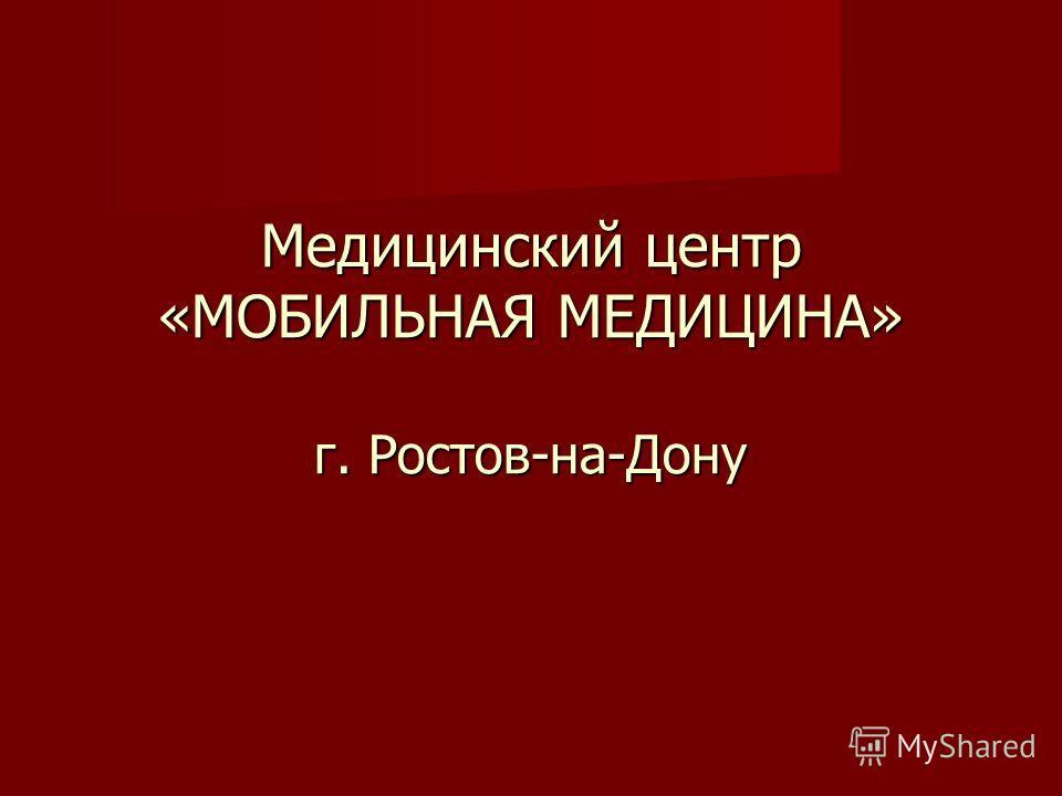 Медицинский центр «МОБИЛЬНАЯ МЕДИЦИНА» г. Ростов-на-Дону
