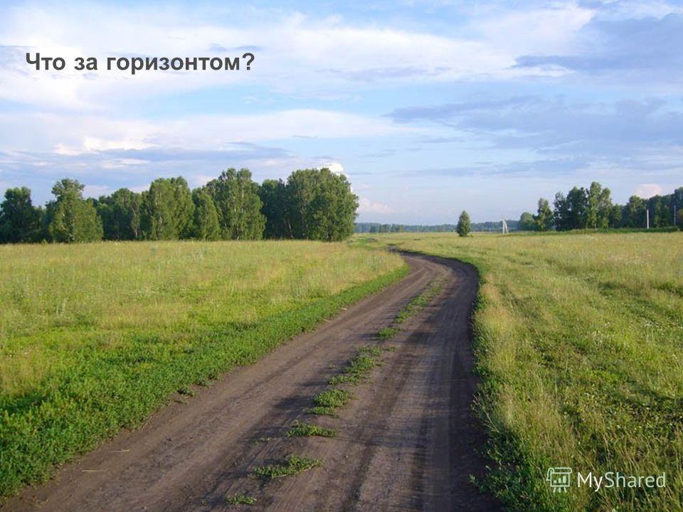 Что за горизонтом? 5