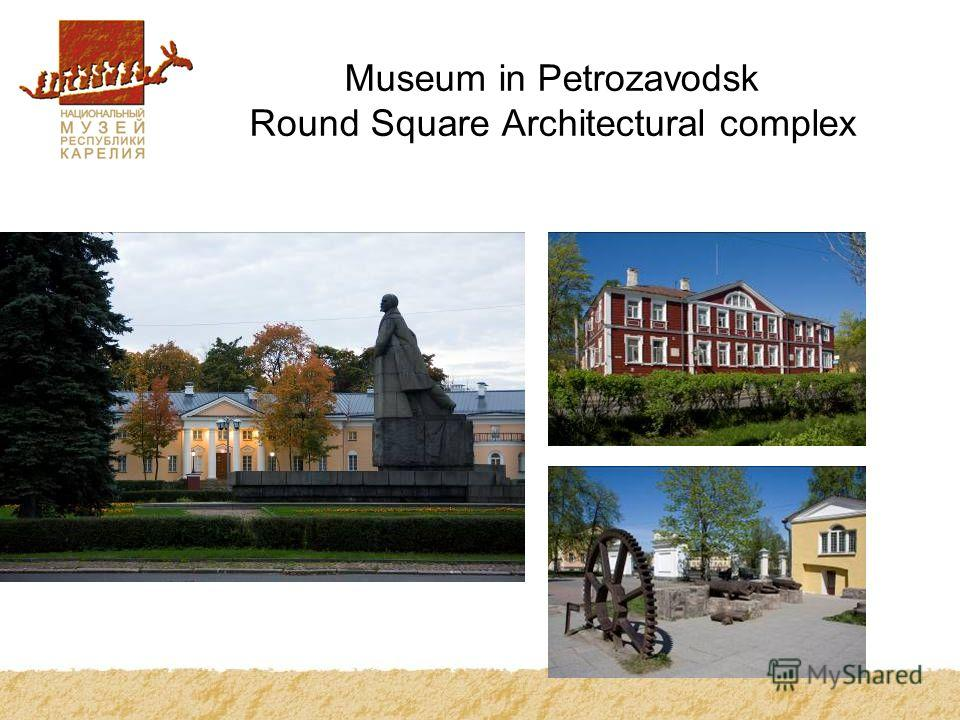 Museum in Petrozavodsk Round Square Architectural complex