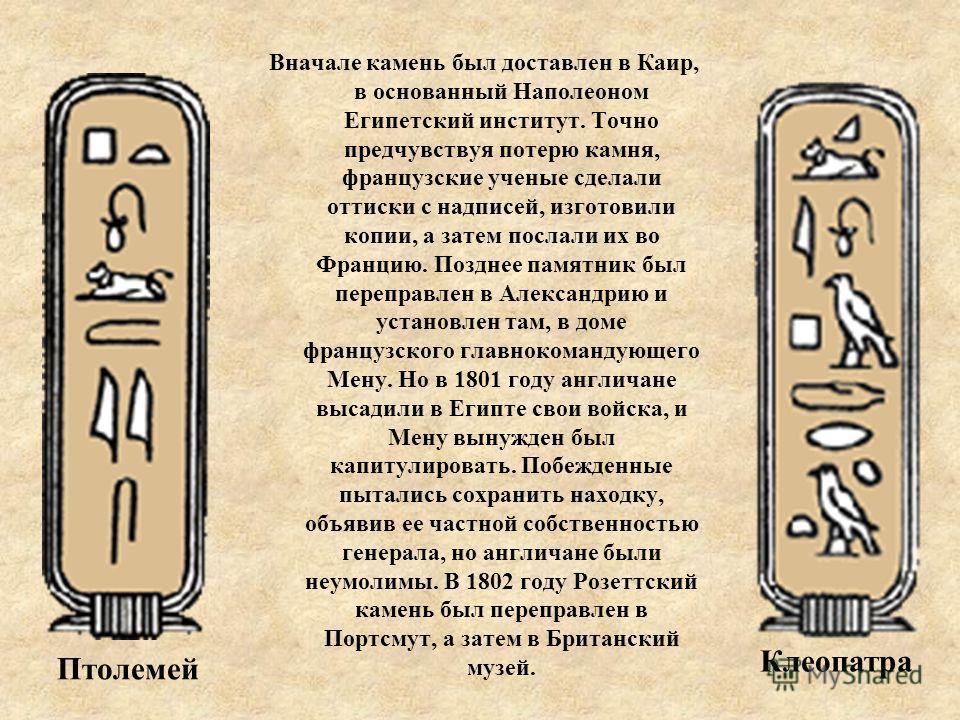Розеттский камень уникальная находка, давшая ключ к расшифровке древнеегипетских текстов. Он был обнаружен 19 августа 1799 года при проведении саперных работ неподалеку от города Розетты солдатами Наполеона. Эта массивная плита из черного гранита, ил