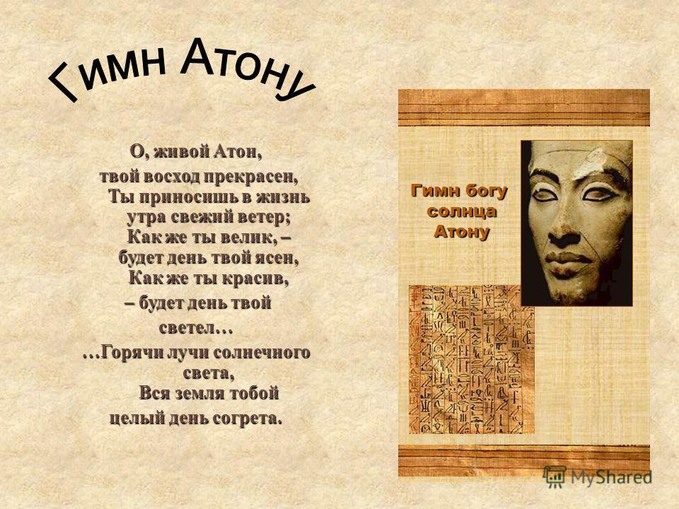 Древние египтяне считали литературу «откровением богов». Изобретателем письма и литературы был бог Тот, «который подает словеса и писание».Древнеегипетские литературные тексты так же как и другие виды искусства тесно связана с религией, храмами, зауп
