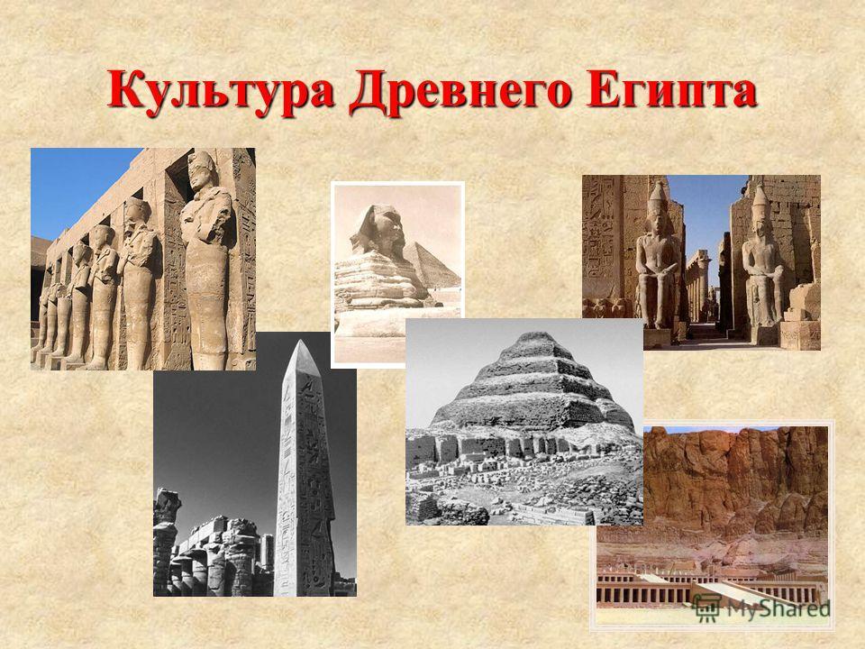 Культура Древнего Египта.