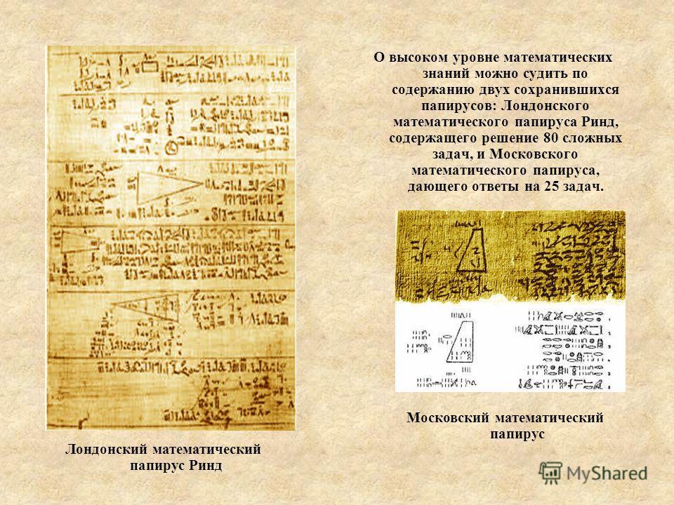 Практическая необходимость измерения земельных участков после разливов Нила, учета и распределения собранного урожая, сложных расчетов при строительстве храмов, гробниц и дворцов способствовали успехам математики. Египтяне создали свою систему исчисл