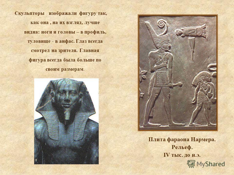 В статуи фараонов, которые ставили в гробницах, по мнению египтян переселялась душа умершего. Из поколения в поколение скульптуры создавались по единым правилам - канонам. Человека изображали стоящим или сидящим. У него всегда была прямо поставлена г