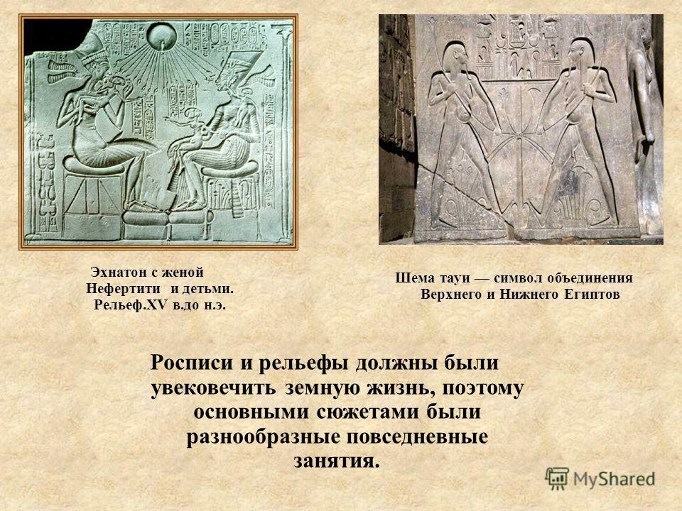 Изобразительное искусство существовало в виде настенных росписей погребальных камер и рельефов, высеченных на стенах храмов. Древнеегипетская роспись гробницы