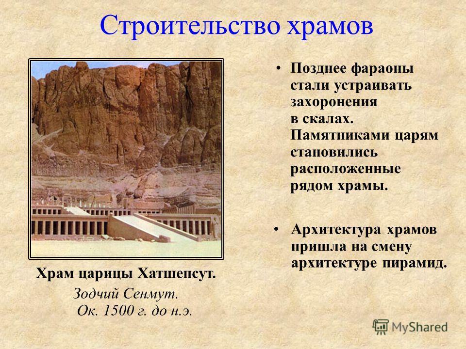 Согласно легенде, пирамиду Хеопса на протяжении 30 лет строила вся страна: 10 лет строили дорогу, 20 лет саму пирамиду. Пирамида оставалась самым высоким сооружением в мире до конца XIX века. Пирамида дошла в своем первозданном облике до наших дней:
