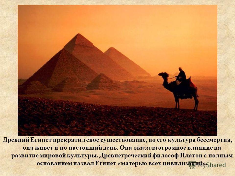 Долина Царей Египетские гробницы прошли длительный путь развития от простых ям, выкопанных в земле, до скальных многокамерных захоронений. Исчезали с лица земли великолепные дворцы фараонов, разрушались жилые дома рядовых египтян, но гробницы должны