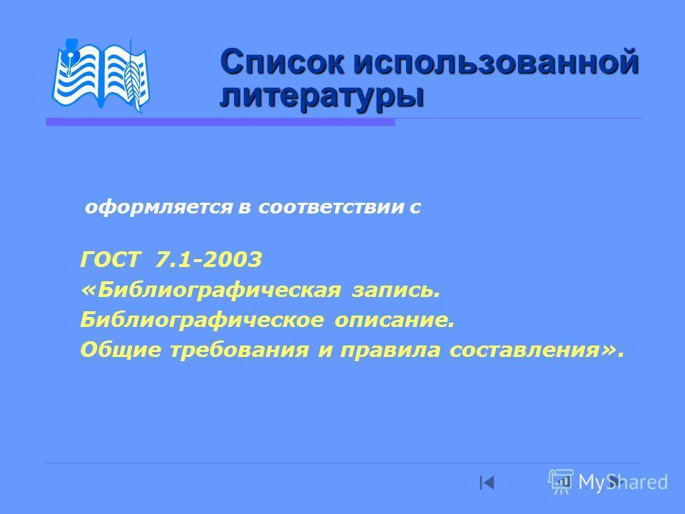 Список использованной литературы ГОСТ 7.1-2003 «Библиографическая запись. Библиографическое описание. Общие требования и правила составления». оформляется в соответствии с