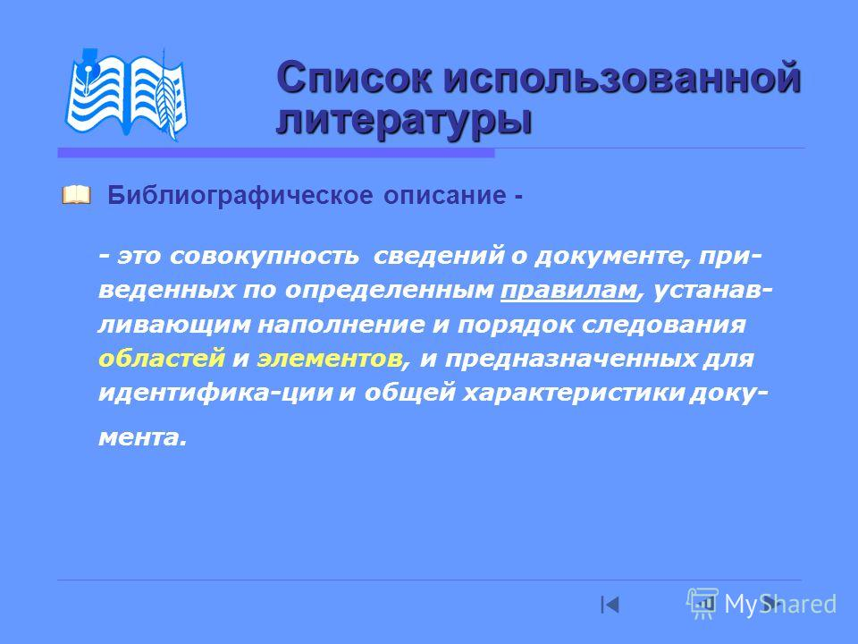 Презентация на тему Информационная культура культура специалиста  7 Библиографическое