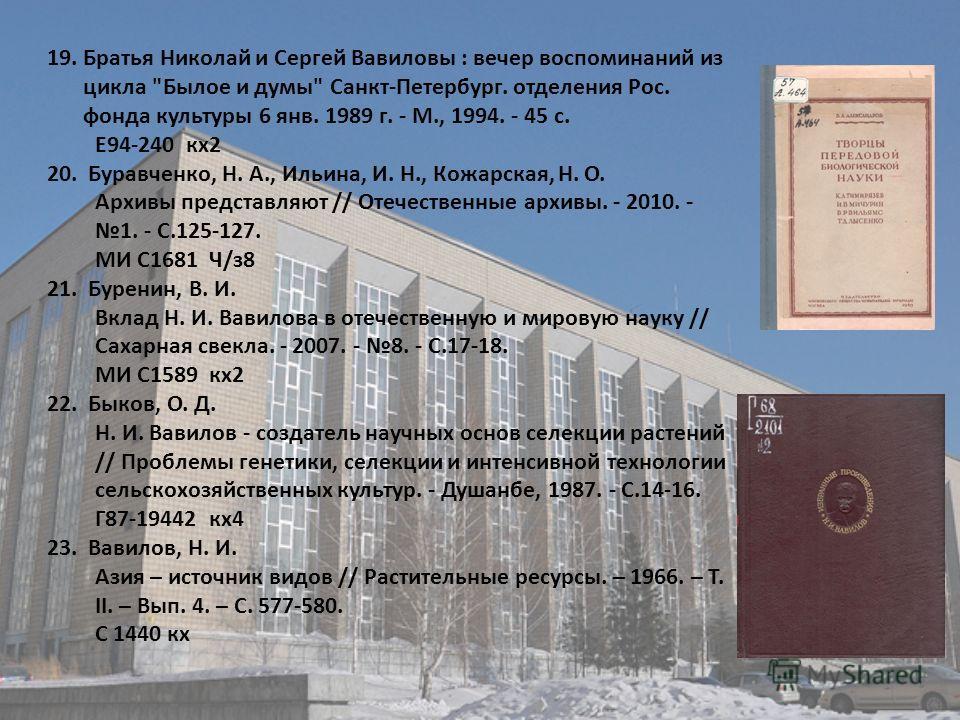 19.Братья Николай и Сергей Вавиловы : вечер воспоминаний из цикла
