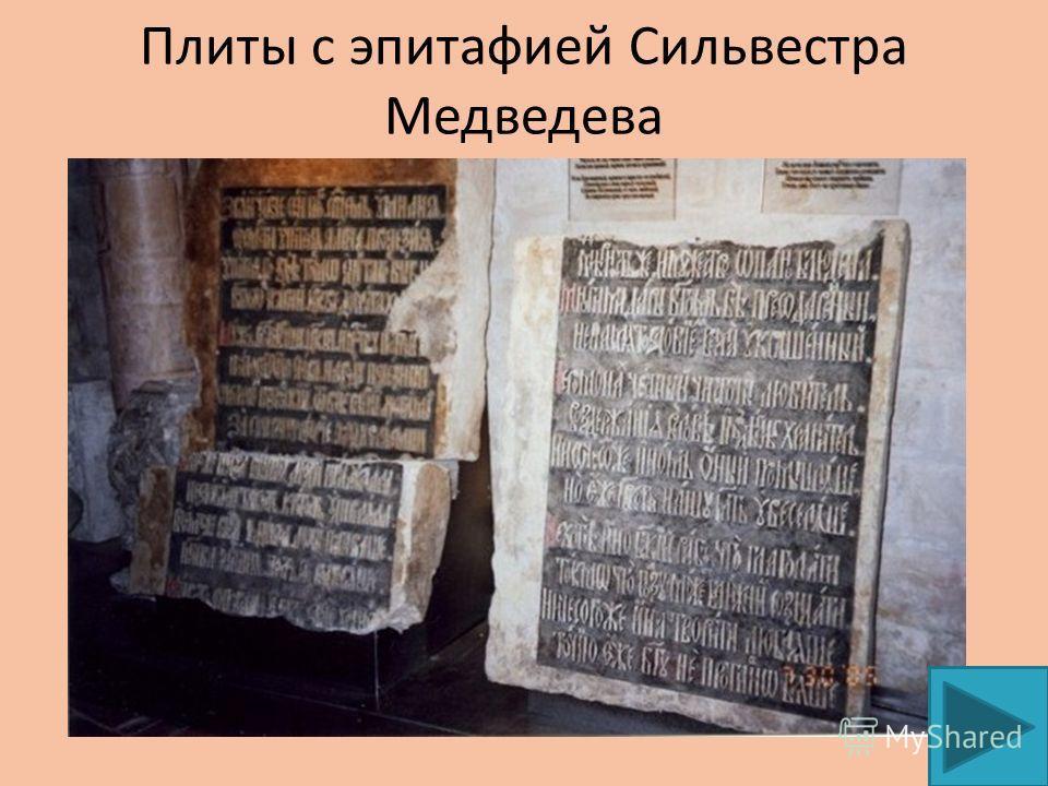 Плиты с эпитафией Сильвестра Медведева