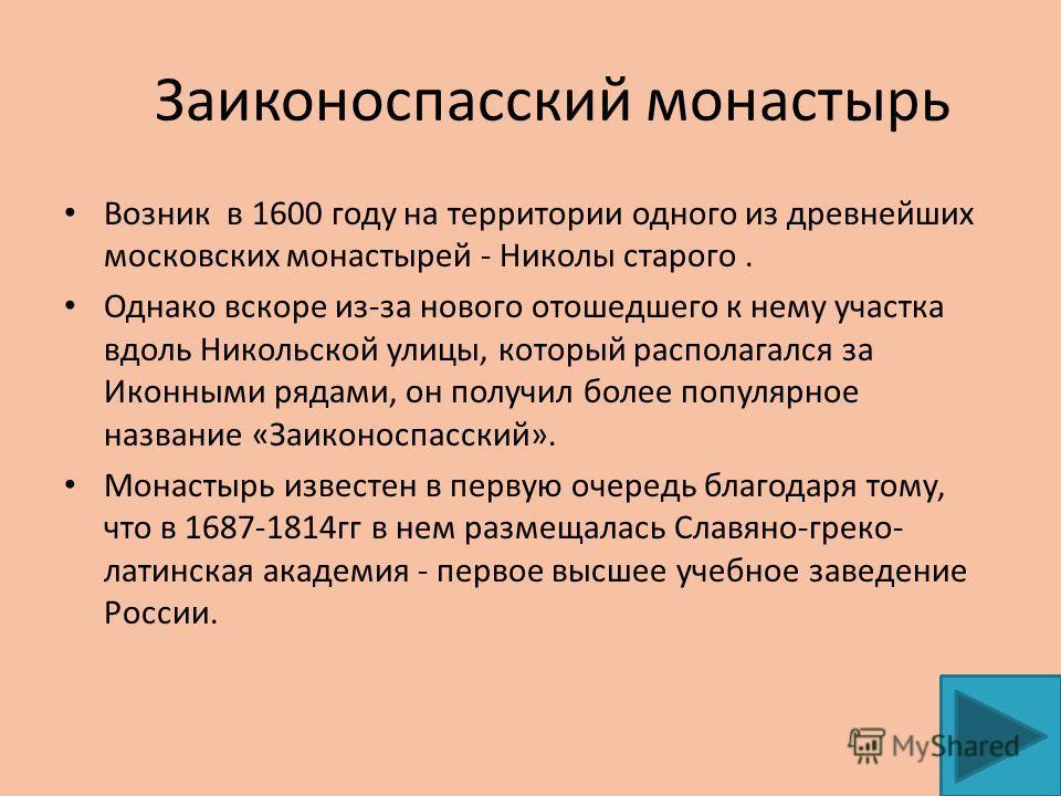 Заиконоспасский монастырь Возник в 1600 году на территории одного из древнейших московских монастырей - Николы старого. Однако вскоре из-за нового отошедшего к нему участка вдоль Никольской улицы, который располагался за Иконными рядами, он получил б