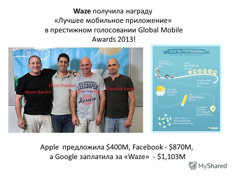Apple предложила $400M, Facebook - $870M, а Google заплатила за «Waze» - $1,103M Waze получила награду «Лучшее мобильное приложение» в престижном голосовании Global Mobile Awards 2013!