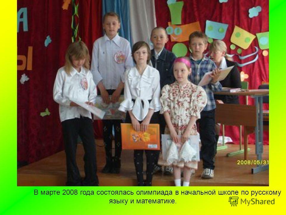 В марте 2008 года состоялась олимпиада в начальной школе по русскому языку и математике.