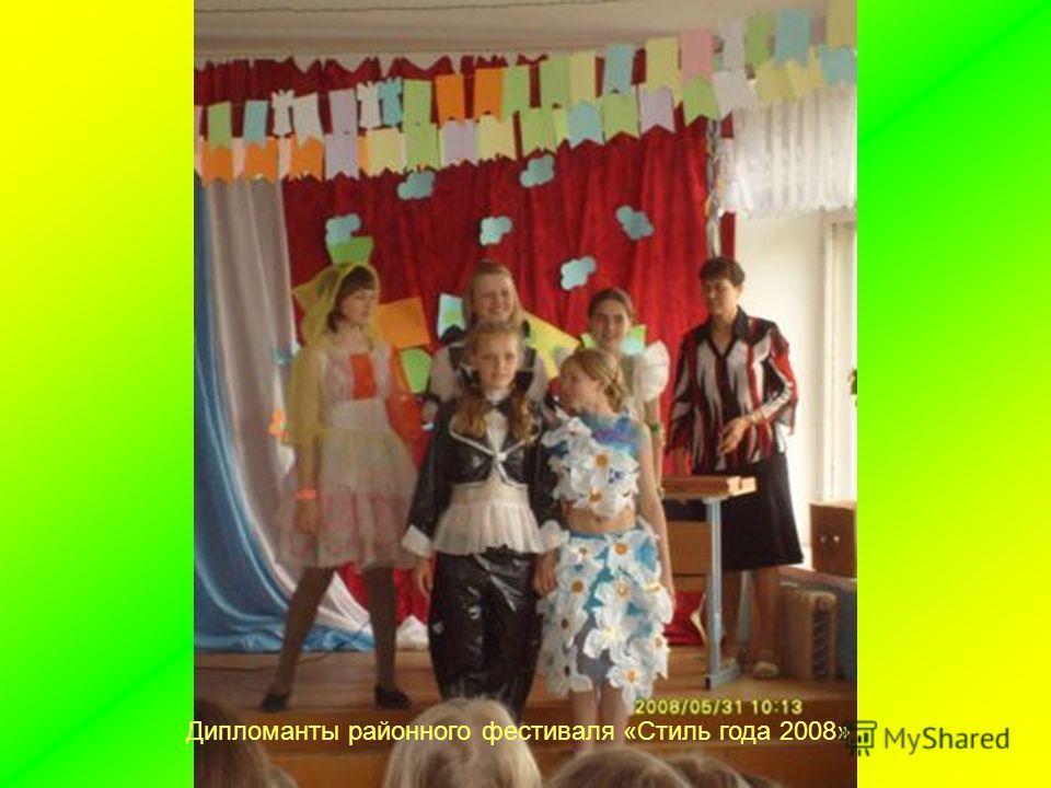 Дипломанты районного фестиваля «Стиль года 2008»