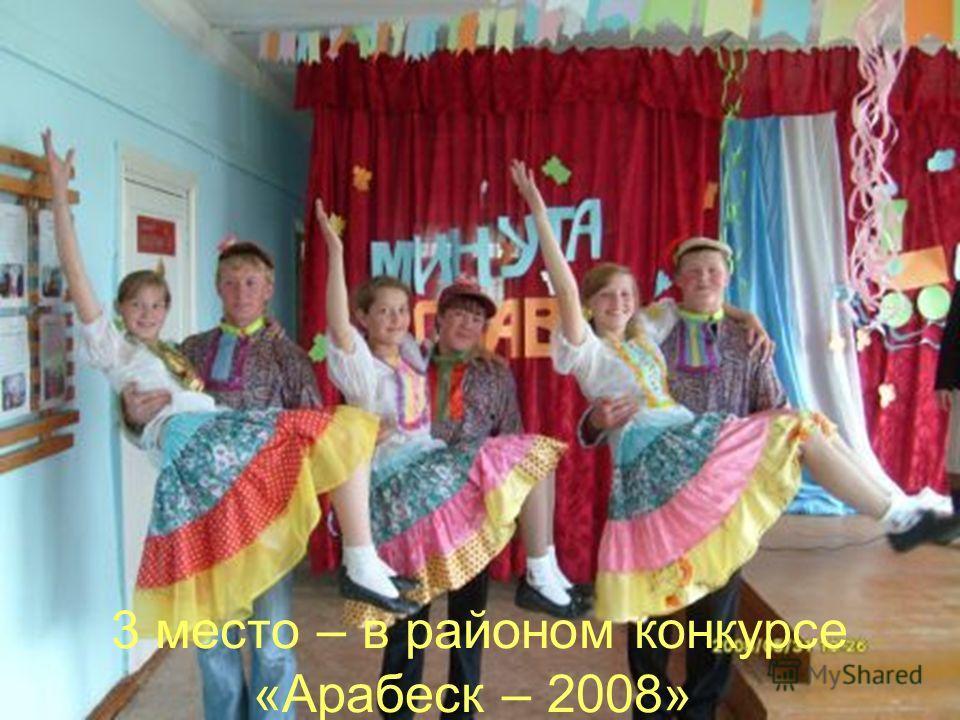 3 место – в районом конкурсе «Арабеск – 2008»