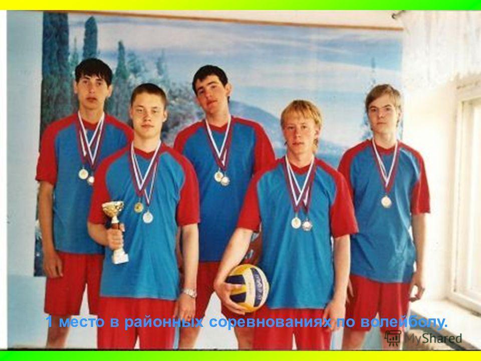1 место в районных соревнованиях по волейболу.