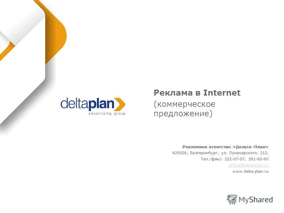 Реклама в Internet (коммерческое предложение) Рекламное агентство «Дельта–План» 620026, Екатеринбург, ул. Луначарского, 212. Тел./факс: 222-07-07, 261-60-60 office@delta-plan.ru office@delta-plan.ru www.delta-plan.ru