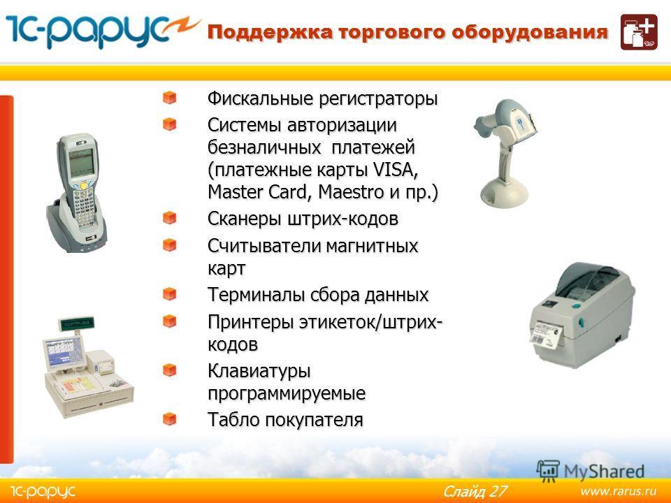 Слайд 26 Сервис и регламент НСИ – нормативно-справочная информация ТО – торговое оборудование ИБ – информационная база ИС – информационная система
