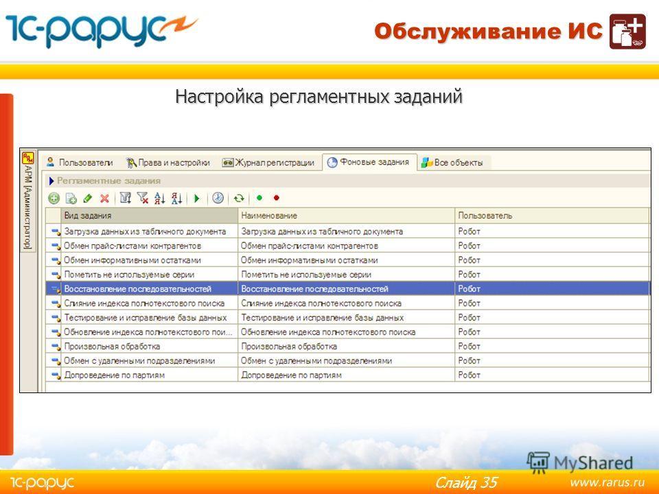 Слайд 34 Сервис и регламент НСИ – нормативно-справочная информация ТО – торговое оборудование ИБ – информационная база ИС – информационная система