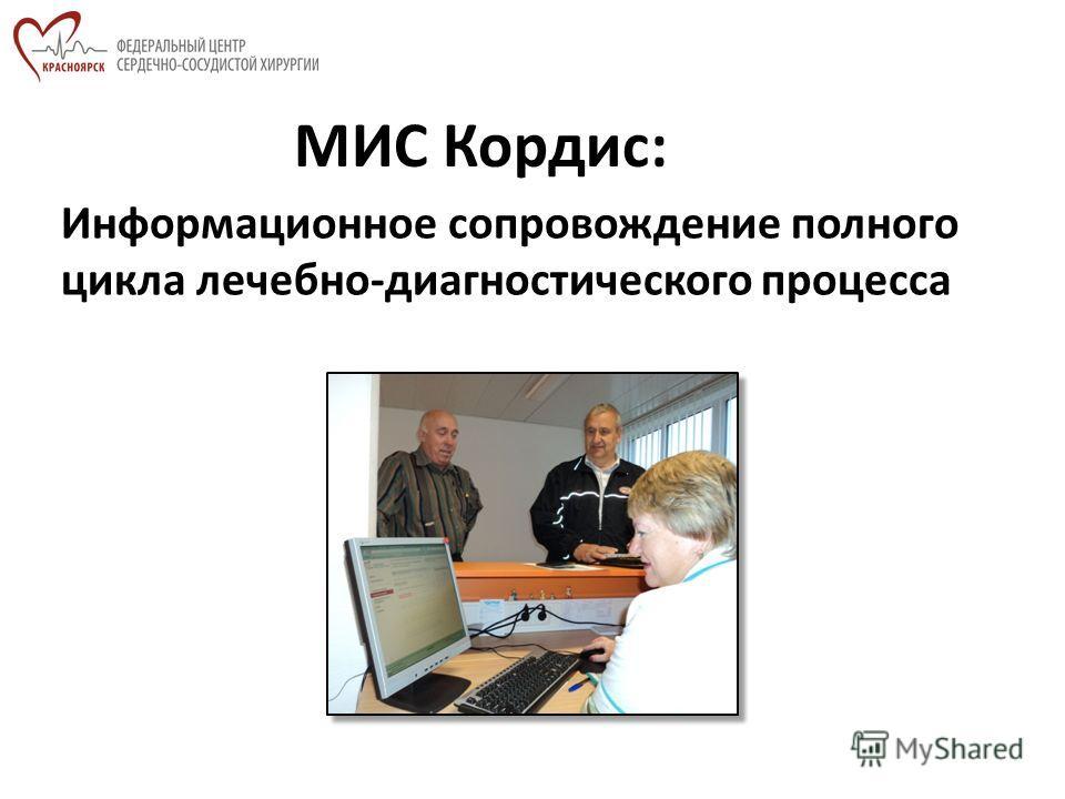 Информационное сопровождение полного цикла лечебно-диагностического процесса МИС Кордис: