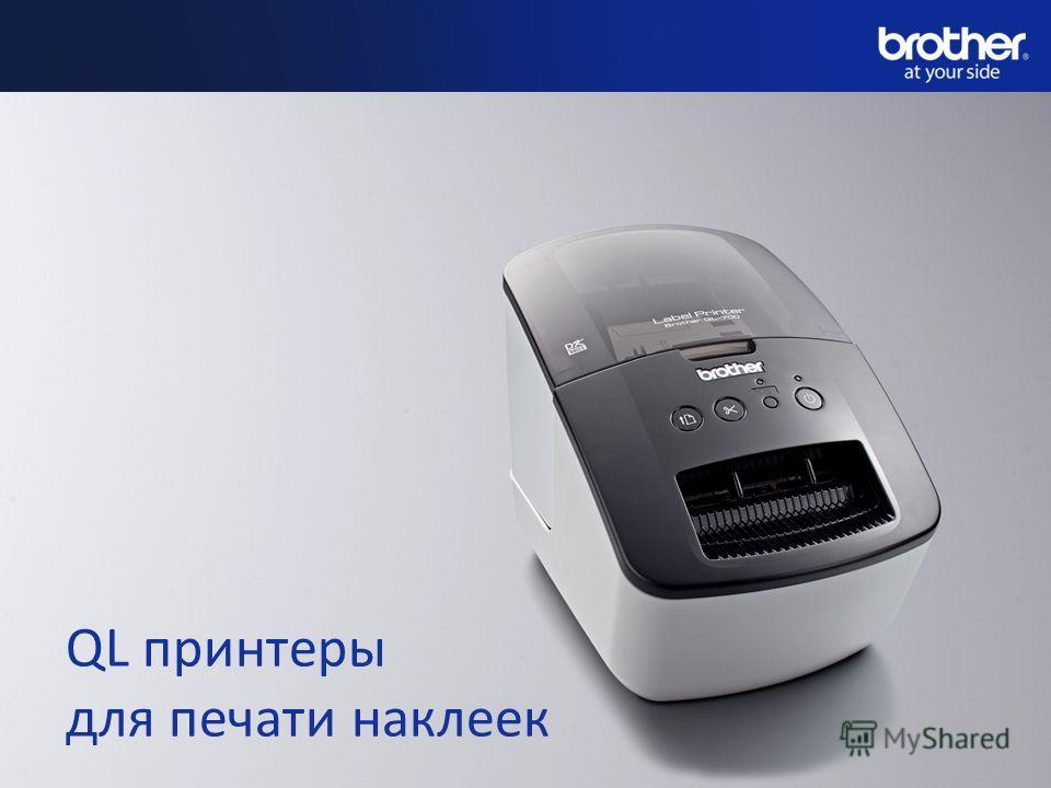 QL принтеры для печати наклеек
