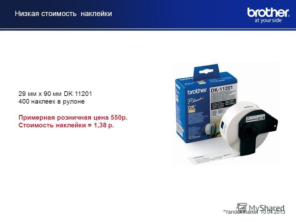 Низкая стоимость наклейки *Yandex market 10.04.2013 29 мм х 90 мм DK 11201 400 наклеек в рулоне Примерная розничная цена 550р. Стоимость наклейки = 1,38 р.