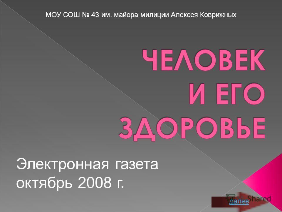 Электронная газета октябрь 2008 г. МОУ СОШ 43 им. майора милиции Алексея Коврижных далее