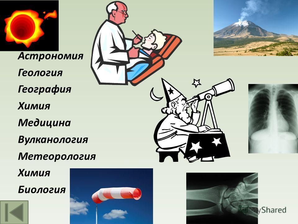 Астрономия Геология География Химия Медицина Вулканология Метеорология Химия Биология