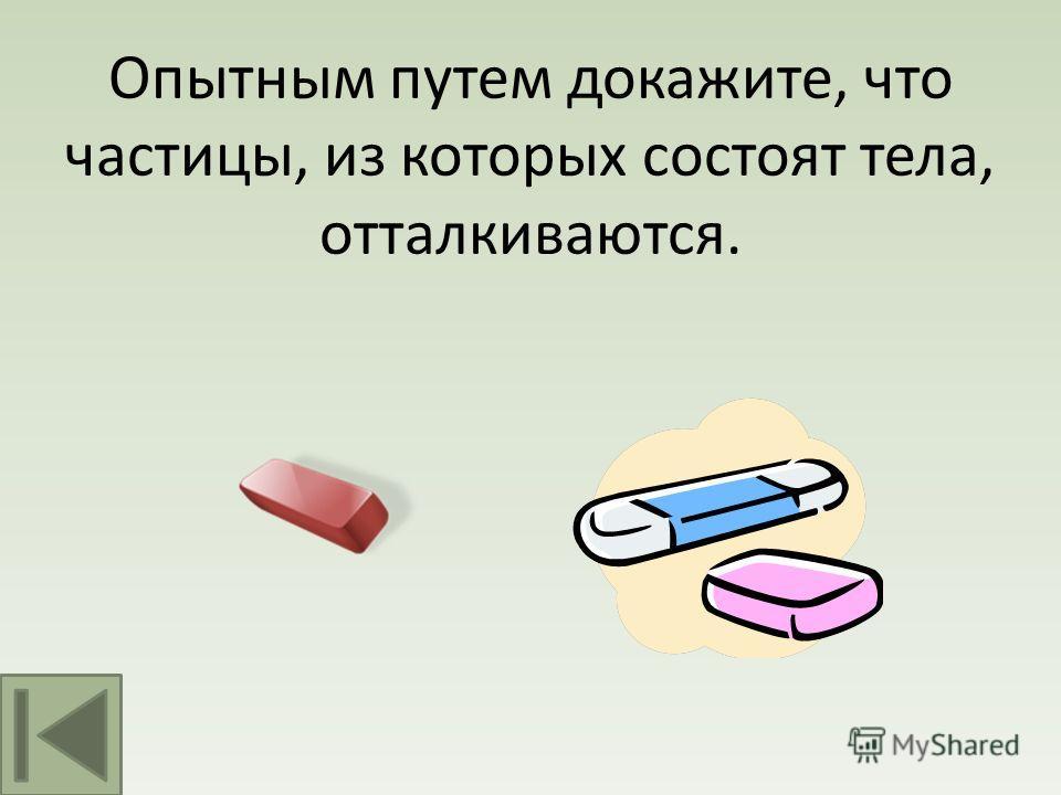 Опытным путем докажите, что частицы, из которых состоят тела, отталкиваются.