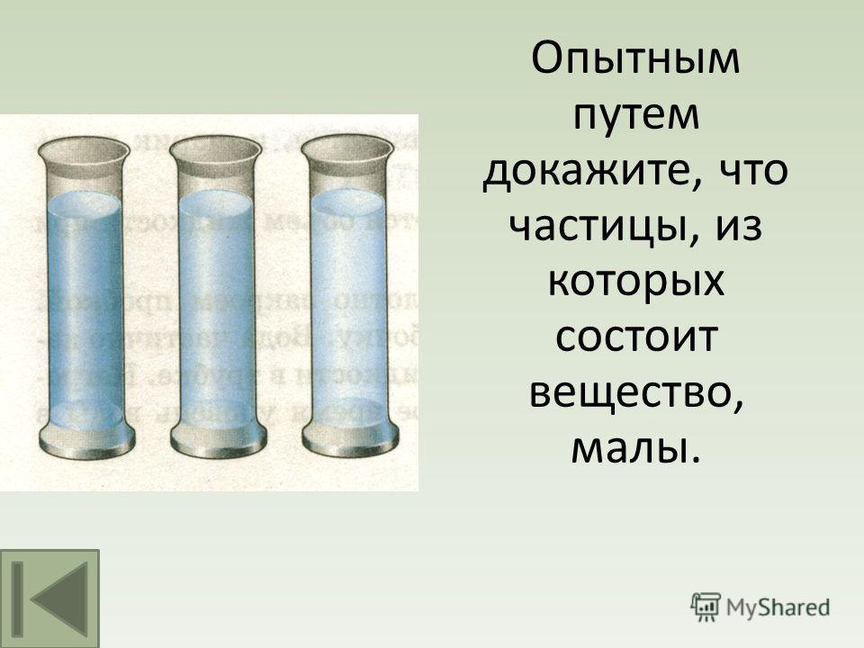 Опытным путем докажите, что частицы, из которых состоит вещество, малы.