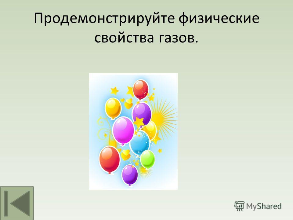 Продемонстрируйте физические свойства газов.